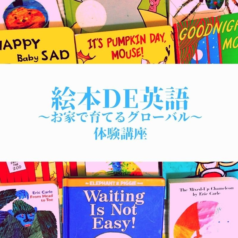 「絵本de英語」〜お家で育てるグローバル〜体験講座 【親子ではじめる楽しい英語講座】のイメージその1