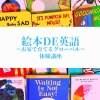 「絵本de英語」〜お家で育てるグローバル〜体験講座 【親子ではじめる楽しい英語講座】