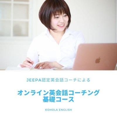 オンライン英会話コーチング基礎コース 【JEEPA認定英会話コーチによるマンツーマンレッスン】