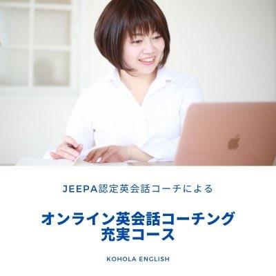 オンライン英会話コーチング充実コース 【JEEPA認定英会話コーチによるマンツーマンレッスン】