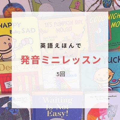 【3回チケット】英語絵本をつかったミニ発音レッスン