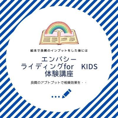 エンパシーライティング for KIDs 体験講座