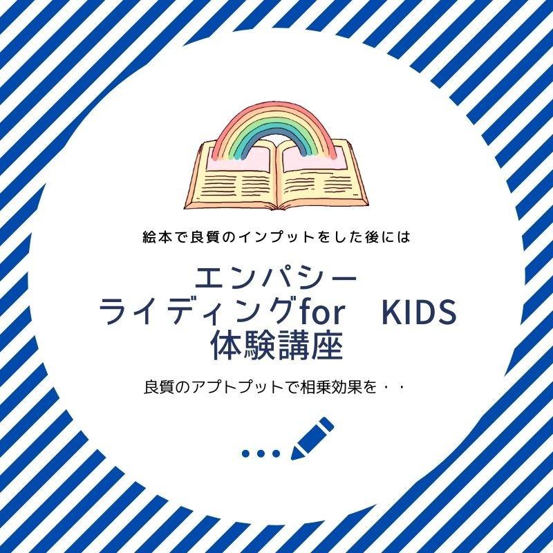 エンパシーライティング for KIDs 体験講座のイメージその1