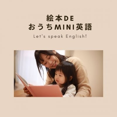 絵本deおうちmini英語