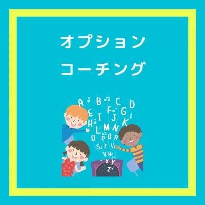 【オプション】マンツーマンコーチング(3回)メール相談付