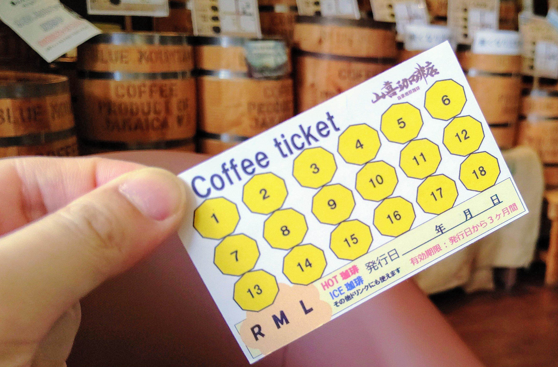 お得な珈琲チケット【Lサイズ珈琲 18回分】のイメージその2