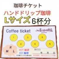お得な珈琲チケット【Lサイズ ハンドドリップ珈琲6回分】
