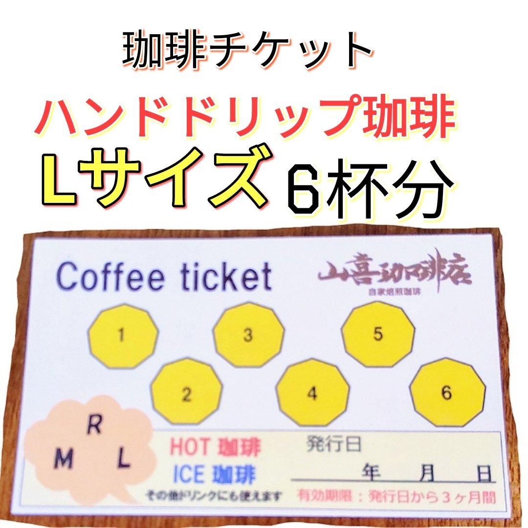 お得な珈琲チケット【Lサイズ ハンドドリップ珈琲6回分】のイメージその1