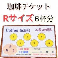 お得な珈琲チケット【Rサイズ珈琲 6回分】