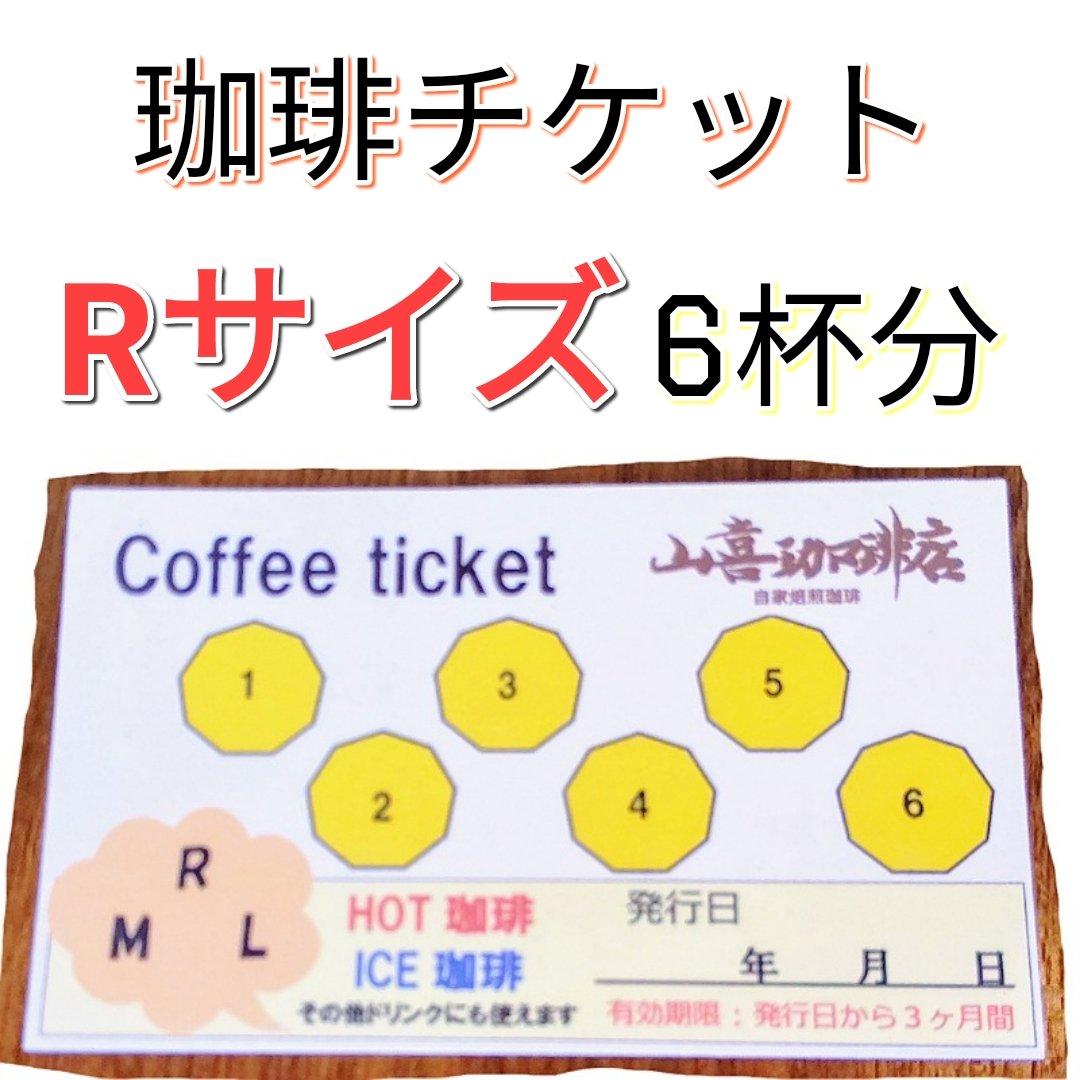 お得な珈琲チケット【Rサイズ珈琲 6回分】のイメージその1