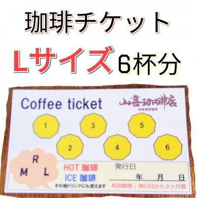 お得な珈琲チケット【Lサイズ珈琲 6回分】