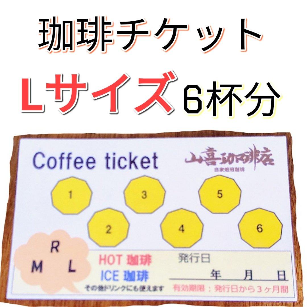お得な珈琲チケット【Lサイズ珈琲 6回分】のイメージその1