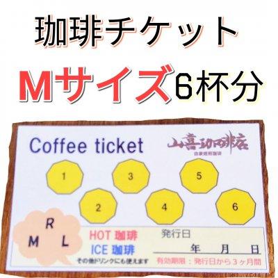 お得な珈琲チケット【Mサイズ珈琲 6回分】