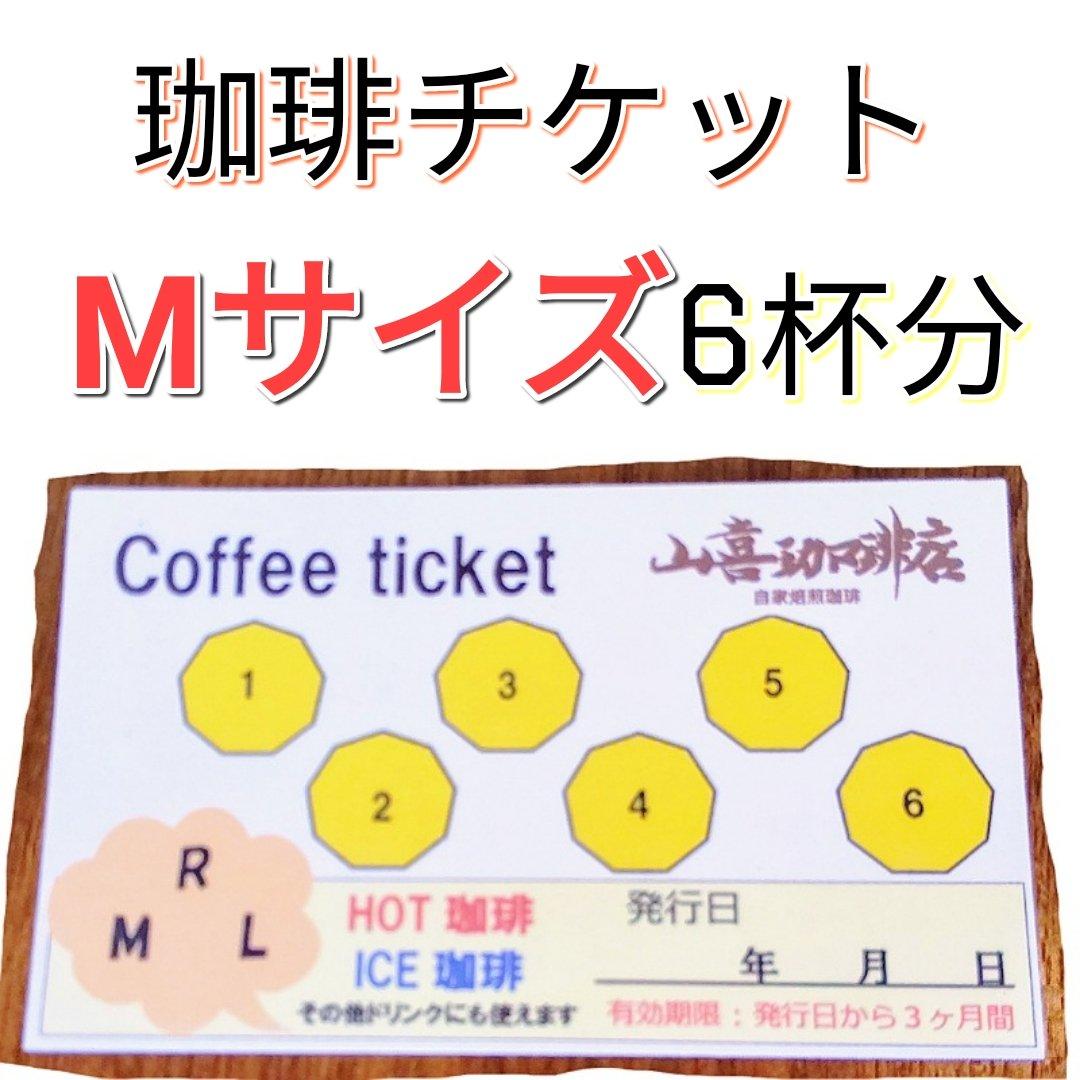 お得な珈琲チケット【Mサイズ珈琲 6回分】のイメージその1