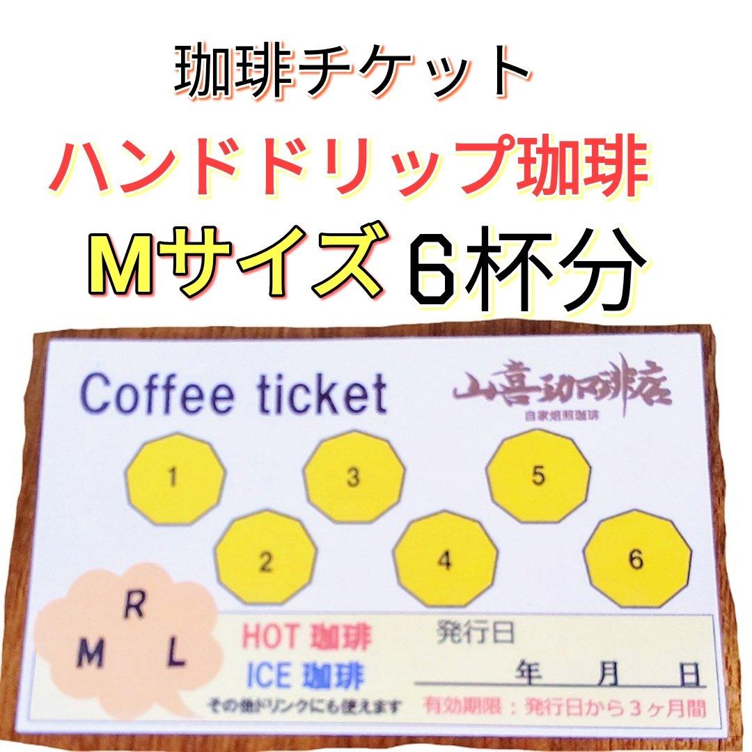 お得な珈琲チケット【Mサイズ ハンドドリップ珈琲6回分】のイメージその1