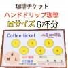 お得な珈琲チケット【Mサイズ ハンドドリップ珈琲6回分】