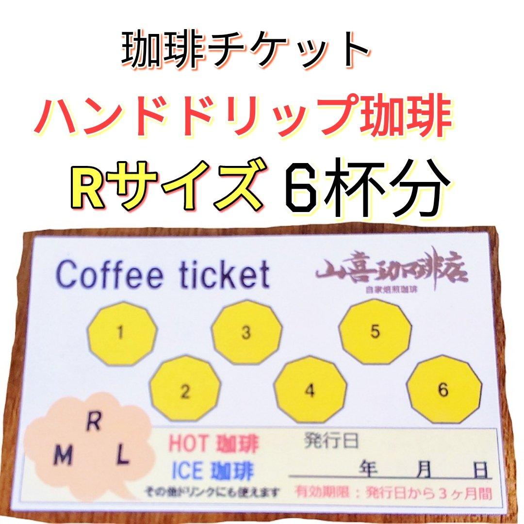 お得な珈琲チケット【Rサイズ ハンドドリップ珈琲6回分】のイメージその1