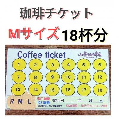 お得な珈琲チケット【Mサイズ珈琲 18回分】