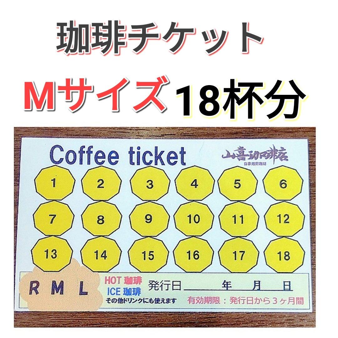 お得な珈琲チケット【Mサイズ珈琲 18回分】のイメージその1