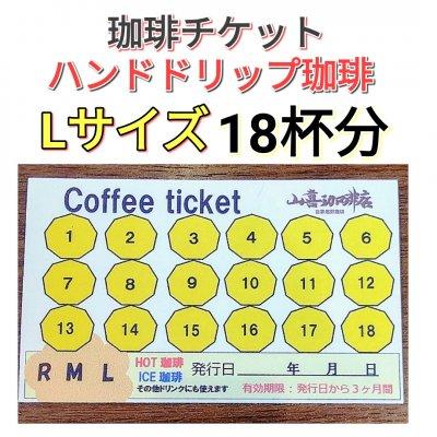 お得な珈琲チケット【Lサイズ ハンドドリップ珈琲18回分】
