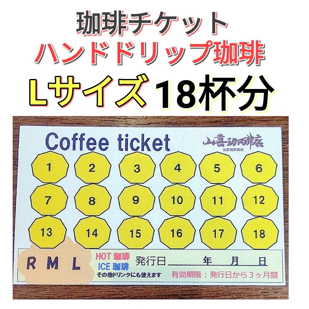 お得な珈琲チケット【Lサイズ ハンドドリップ珈琲18回分】のイメージその1