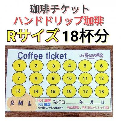 お得な珈琲チケット【Rサイズ ハンドドリップ珈琲18回分】