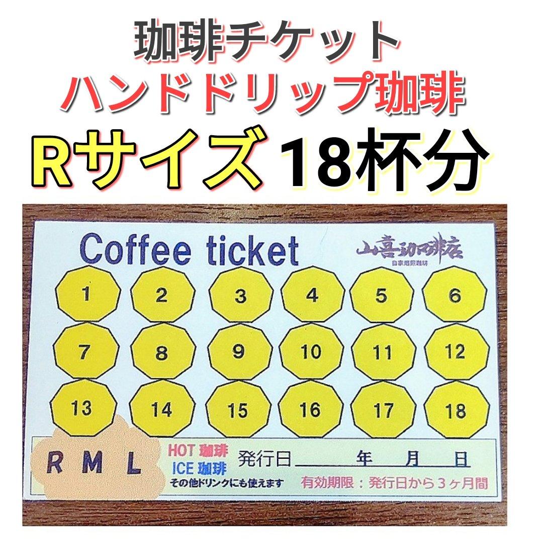 お得な珈琲チケット【Rサイズ ハンドドリップ珈琲18回分】のイメージその1