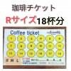お得な珈琲チケット【Rサイズ珈琲 18回分】