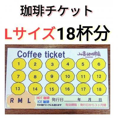 お得な珈琲チケット【Lサイズ珈琲 18回分】