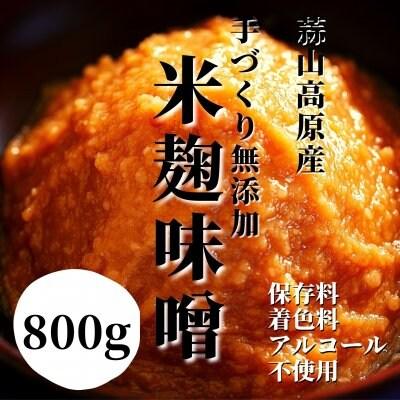米麹 無添加味噌 国産大豆使用