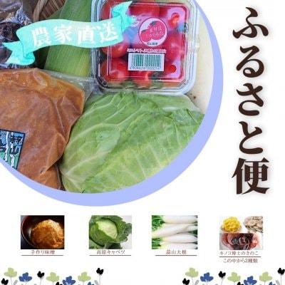 ふるさと便 秋 旬のお野菜お届けします