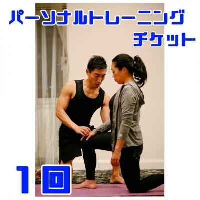 パーソナルトレーニング1回券(リアル開催)