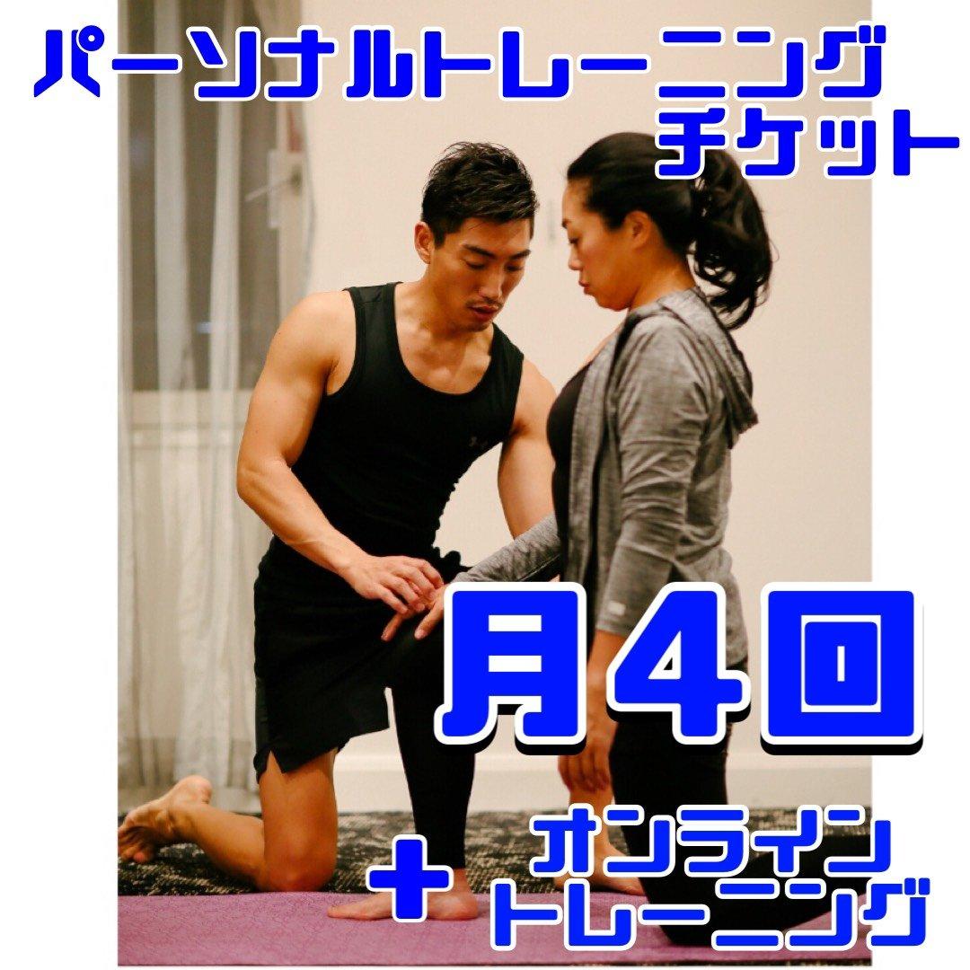 【ライトコース】パーソナル×リアル:4回/月 + オンライントレーニング(参加し放題)のイメージその1