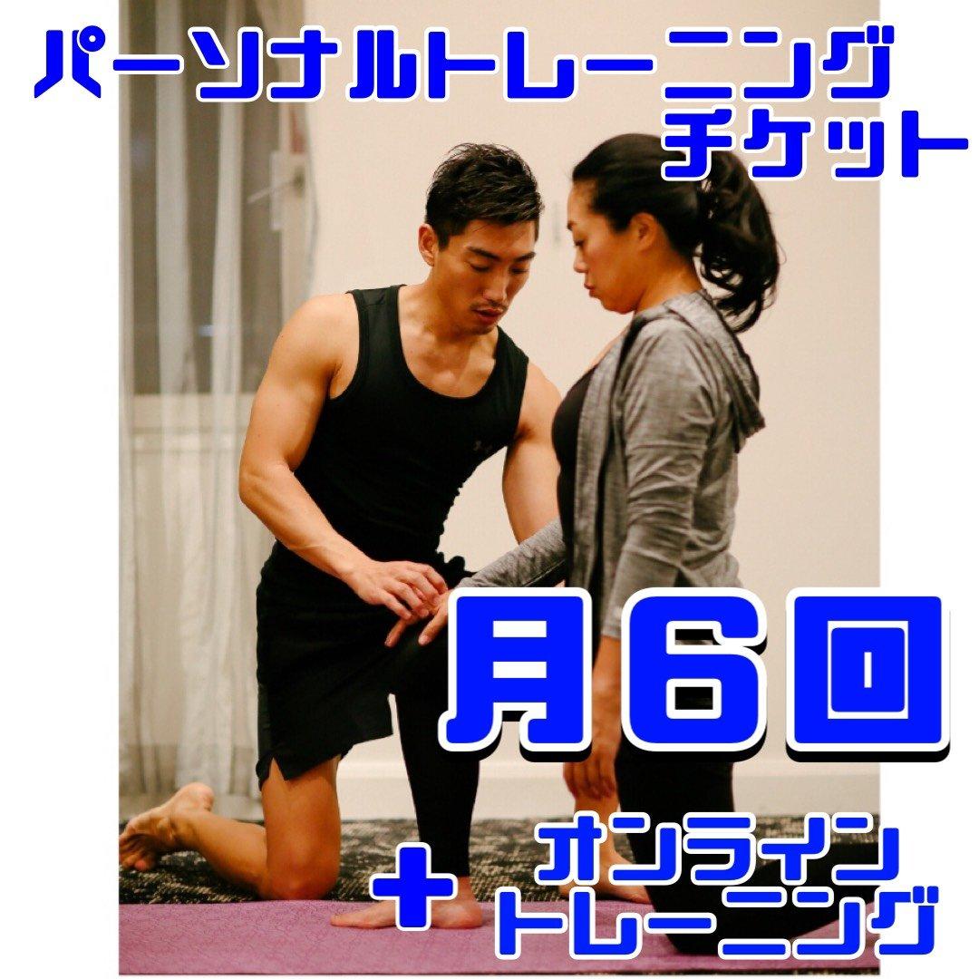 【スタンダードコース】パーソナル×リアル:6回/月 + オンライントレーニング(参加し放題)のイメージその1