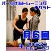 【スタンダードコース】パーソナル×リアル:6回/月 + オンライントレーニング(参加し放題)
