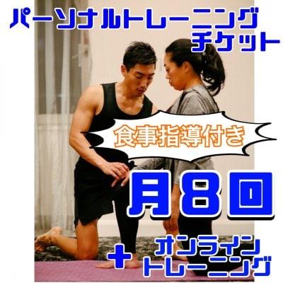 【プレミアムコース】パーソナル×リアル:8回/月 + オンライントレーニング(参加し放題) + 食事指導付き!