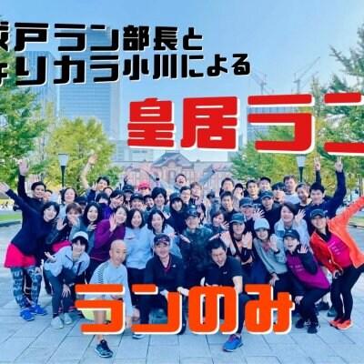 【ランのみ】成戸ラン部長&なりカラ 小川トレーナーによる皇居ラン