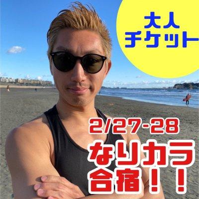 なりカラ 冬合宿!! 〜大人〜