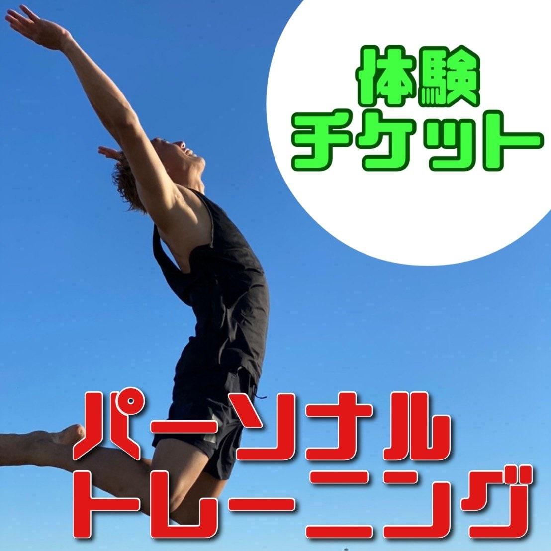 【体験チケット】パーソナルトレーニングのイメージその1