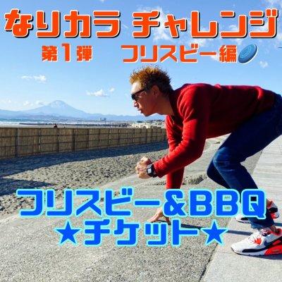 【なりカラチャレンジ】フリスビー編 (フリスビー&BBQ)