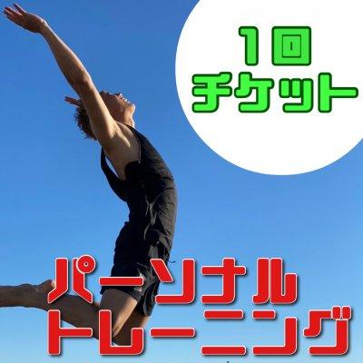 【1回チケット】パーソナルトレーニング