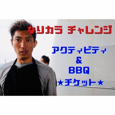 【なりカラチャレンジ】アクティビティ&BBQ