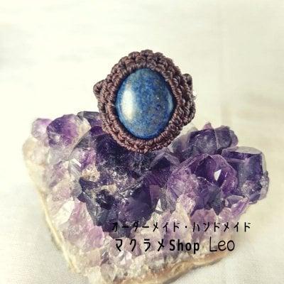 マクラメデザイン指輪(ラピスラズリ)マクラメshopLeo