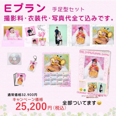 【店頭払い限定】Eプラン・手足型セット ※全データCD付!