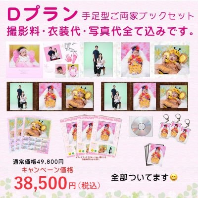 【店頭払い限定】Dプラン・手足型ご両家ブックセット ※全データCD付!