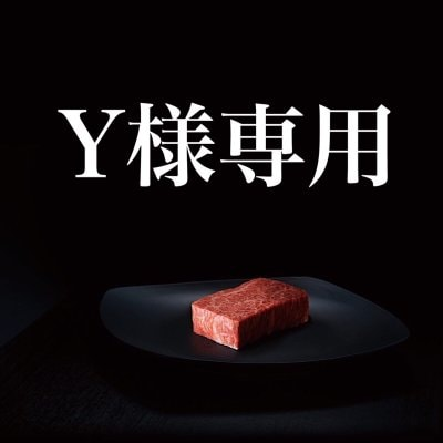 Y様専用チケット