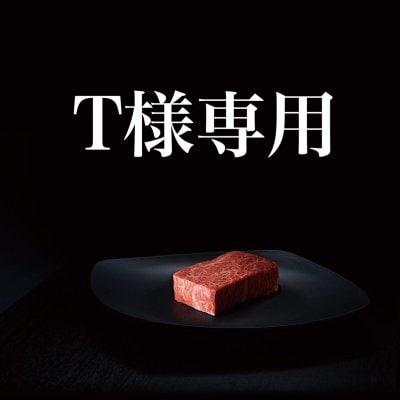 多田様専用