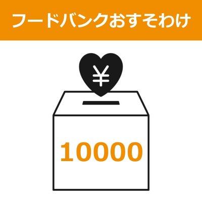フードバンクおすそわけチケット【10000円分】