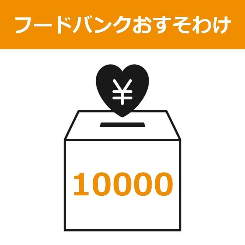 フードバンクおすそわけチケット【10000円分】のイメージその1
