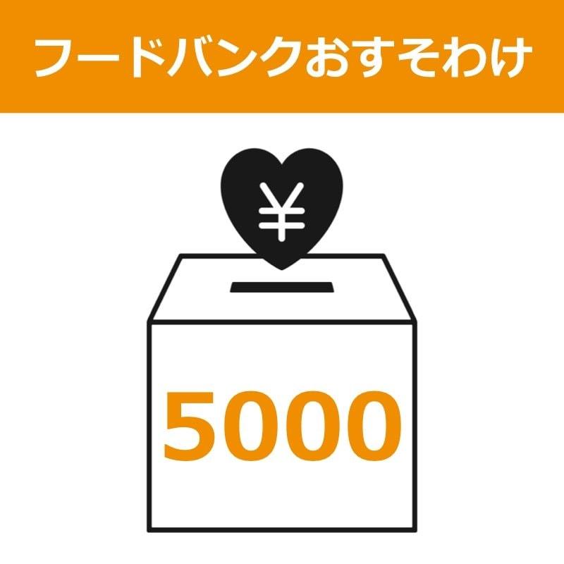 フードバンクおすそわけチケット【5000円分】のイメージその1